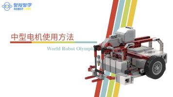 WRO必备基础-中型电机使用方法