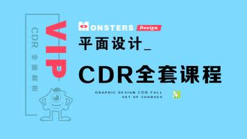怪兽设计学院-CDR(基本工具视频+实战案例)