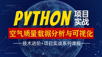 【项目实战】Python实现空气质量数据分析与可视化项目