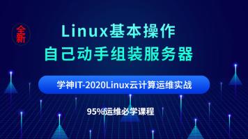 Linux/运维/云计算/RHCE红帽认证/高端运维/架构师/搭建服务器