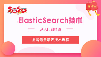 Elasticsearch入门到精通视频教程【免费学习】