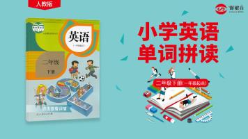 二年级下册单词拼读【人教版(一年级起点)】
