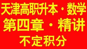 【升本课堂】高职升本|2022天津专升本-数学-第四章精讲