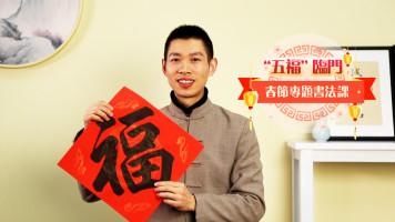 【五福临门】春节专题书法课