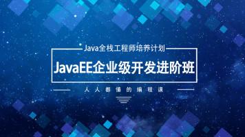 JavaEE企业级开发进阶班【vNext学院】