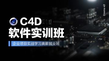 C4D零基础--软件实训班