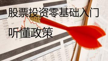 听党的话:真正读懂国家政策,股票投资零基础入门讲座之五