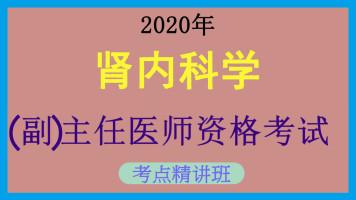 [高级职称]【临床内科】2020年肾内科学(副)主任医师考点精讲课