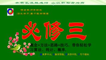 高中数学必修三(特级教师王新敞高中数学课堂)
