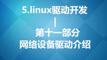 网络设备驱动介绍—5.linux驱动开发第十一部分