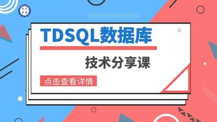 TDSQL技术分享课