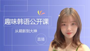 【快乐韩语学习站】零基础也能让你嗨翻韩语学习