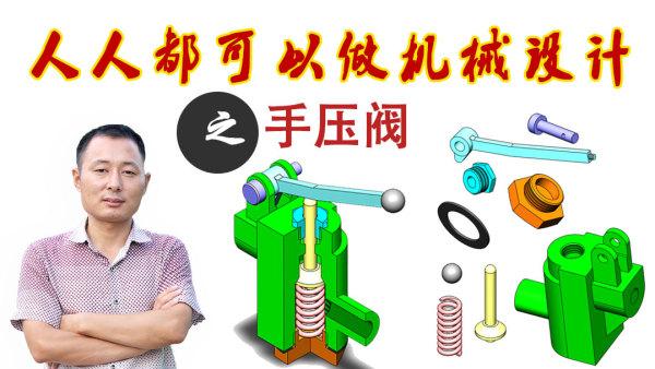 Solidworks-手压阀-建模-装配-出图全过程-基础综合篇