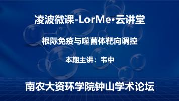 凌波微课-LorMe云讲堂-第八讲