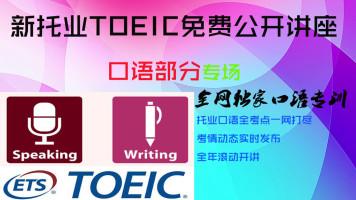 新托业TOEIC免费公开讲座(口语部分专场)