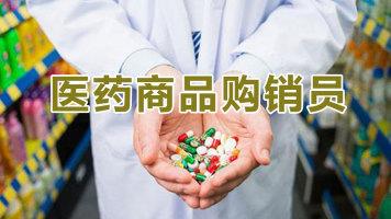 医药商品购销员