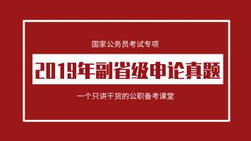2019年国考副省级申论真题全解【名师团教育】