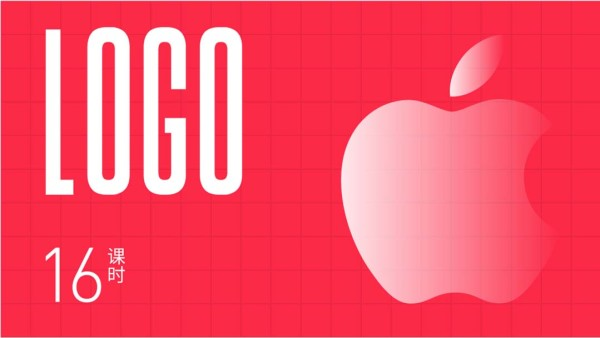 平面精品进阶课-LOGO设计/LOGO思维