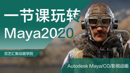 Maya/CG/动画设计/零基础入门:软件操作必修课