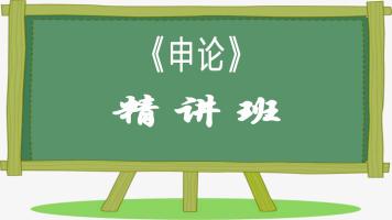 《申论》精讲班——【政道公考】