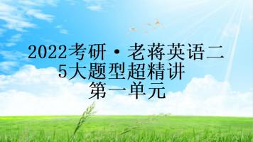 5大题型老蒋超精讲配套视频第一单元