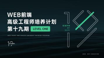 Web前端高级工程师培养计划 第十九期 LEVEL ONE【渡一教育】