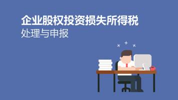 企业股权投资损失所得税处理与申报