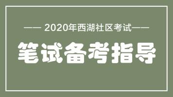 2020年西湖社区考试笔试备考指导