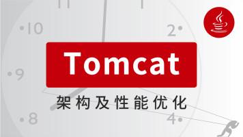 Tomcat源码 Tomcat架构及性能优化Java高级架构师软件开发培训