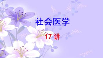 哈尔滨医科大学 社会医学 吴群红 17讲