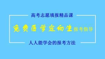免费医学定向生报考指导【远航志愿填报精品课】