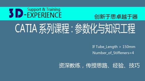 CATIA经典课程:精讲参数化、知识工程、TOP-DWON设计方法