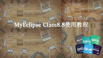 MyEclipse CI2018.8使用教程