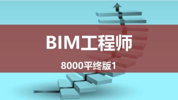 BIM工程师8000平终版1