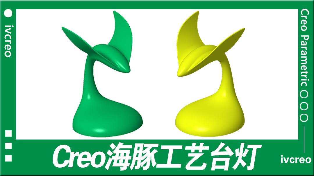 Creo/Proe产品设计-海豚工艺台灯-曲面造型