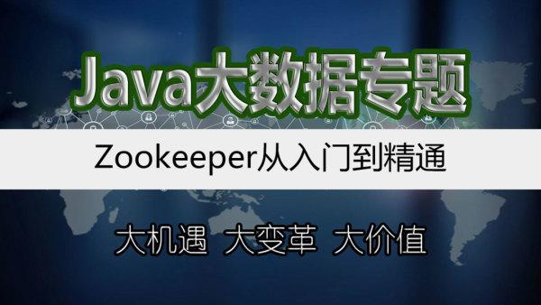 Zookeeper协调服务/Java大数据/分布式集群部署