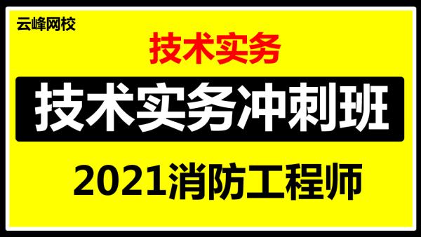 云峰消防2021一级注册消防工程师技术实务冲刺班