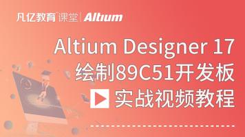 Altium Designer 17 绘制89C51开发板PCB全程实战视频