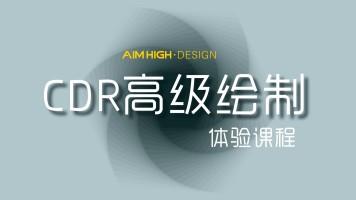 CDR高级绘制体验课程