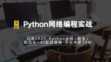 2020马哥python教程-Python网络编程实战
