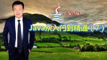Java从入门到精通(7)