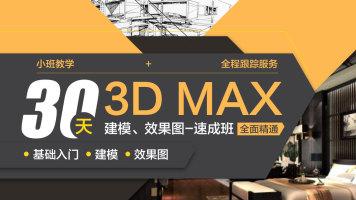 3DMAX建模/效果图-速成班