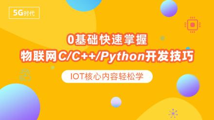 零基础快速掌握物联网C/C++/Python开发技巧  IOT核心内容轻松学