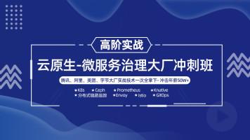【直播班】2021马哥云原生/微服务治理大厂冲刺班/名师亲授