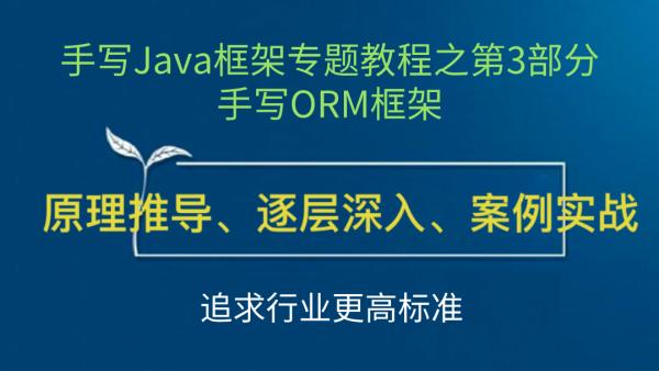 手写Java框架专题教程之第3部分手写ORM框架