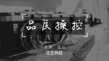 【摄影】品质操控-摄影基础/田红/录播/中艺