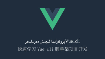快速学习Vue-cli脚手架项目开发(维吾尔语版)