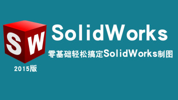 SolidWorks视频教程 sw2015草图零件曲面钣金焊接工程图在线课程