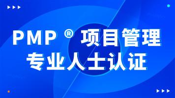 PMP®项目管理专业人士认证培训试听课程