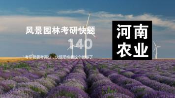 河南农业大学风景园林快题定向快题教程